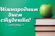 Привітання з Міжнародним днем студента!
