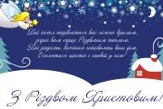 Веселих Різдвяних свят!