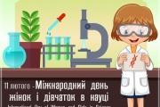 З Міжнародним днем жінок і дівчат у науці!!!