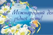 Зі святом рідної мови!