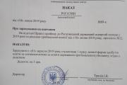 Наказ №89-к від 18 липня 2019 року
