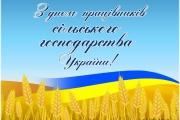 З Днем сільського господарства!